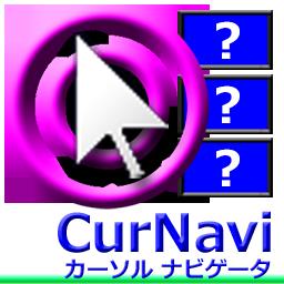 Curnavi カーナビ の 使い方